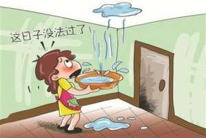 房屋漏水如何维修 房屋漏水维修价格_a